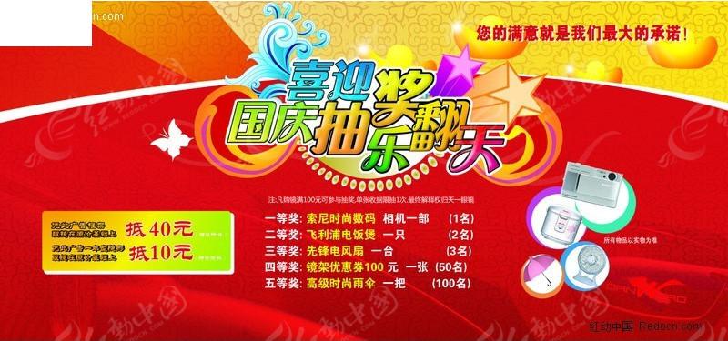 国庆节海报模板图片 国庆节手绘创意海报图片