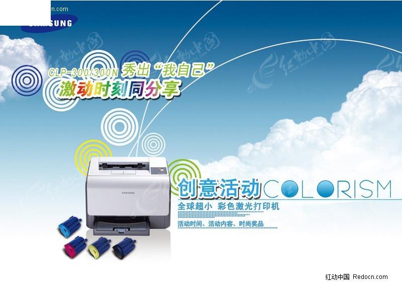三星激光打印机海报设计