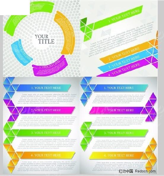 创意宣传册设计矢量图图片