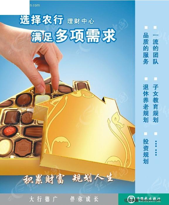 中国农业银行理财中心海报