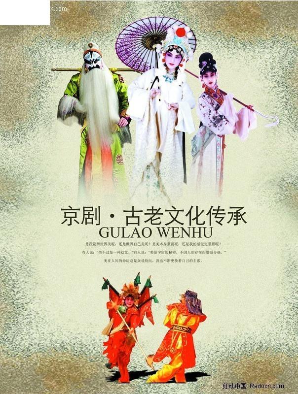 京剧文化广告招贴