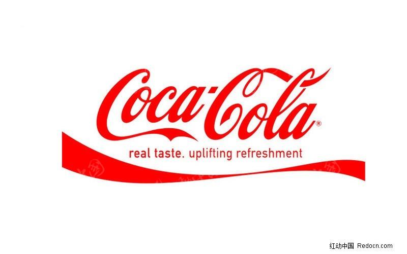 可口可乐标志CDR素材免费下载 编号379309 红动网