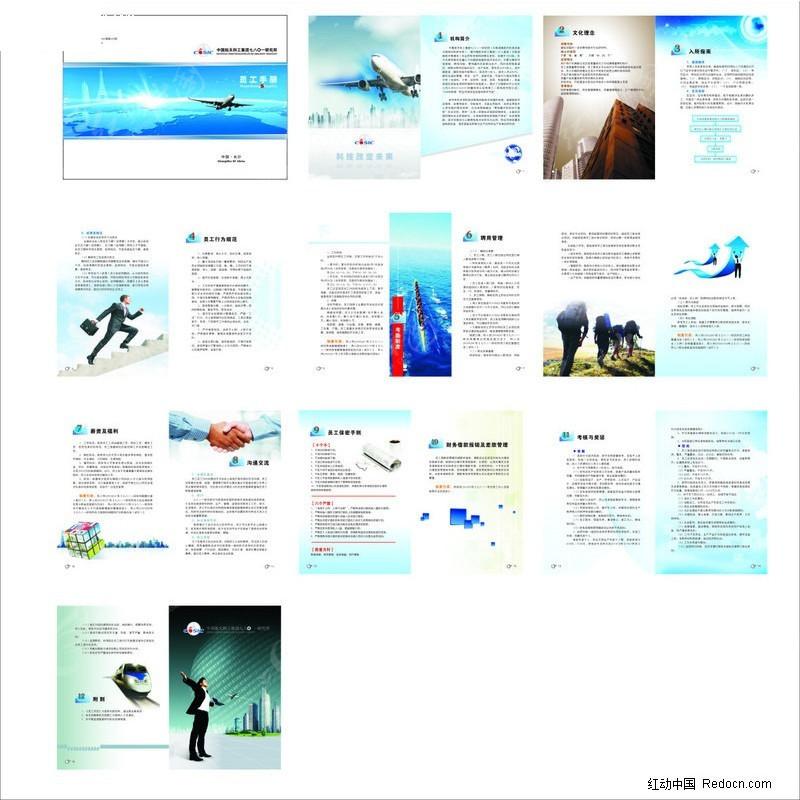 员工手册矢量图cdr免费下载