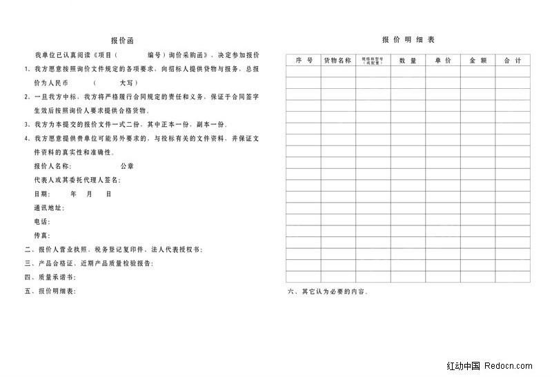 报价函与报价表矢量图