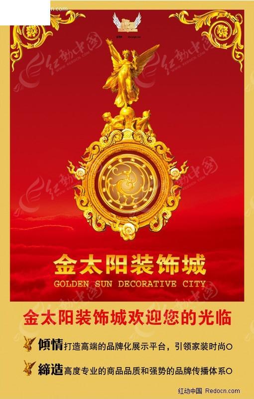 红色 尊贵 经典 装饰 山脉 角花 欧式花纹   海报 设计模板 psd分层