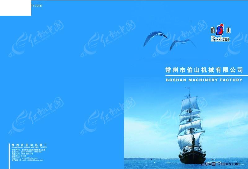 机械企业画册封面设计图片