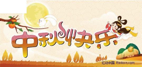 中秋快乐卡通字体图片