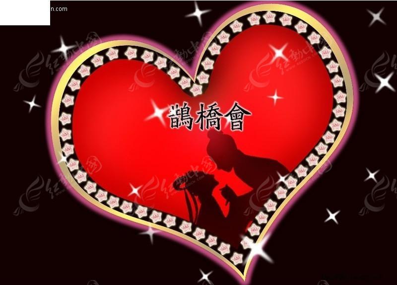 love 心形 鹊桥会 七夕 牛郎织女剪影 节日素材 psd分层素材