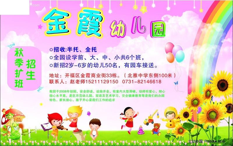 金泽幼儿园广告招牌_展板户外_红动手机版