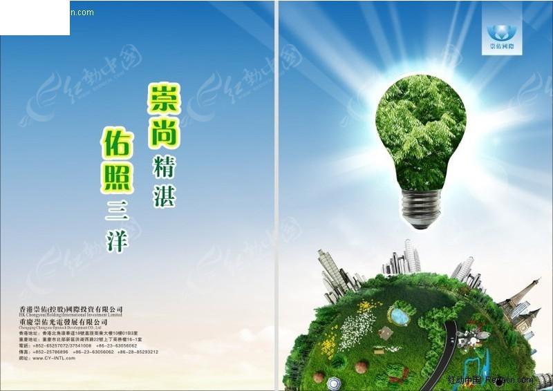 免费素材 矢量素材 广告设计矢量模板 画册设计 环保节能画册封面  请