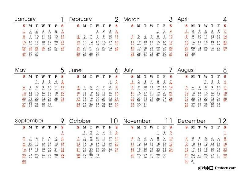 2012日历表图片