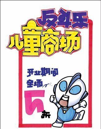儿童商场pop手绘海报PSD素材免费下载 编号381114 红动网
