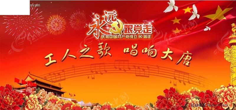 红歌会背景板图片