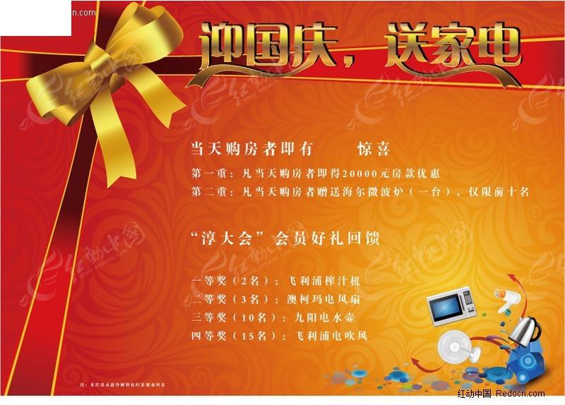 国庆活动海报矢量图_海报设计