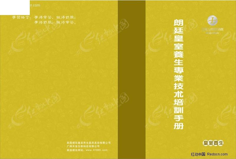 免费素材 矢量素材 广告设计矢量模板 画册设计 技术手册封面封底  请