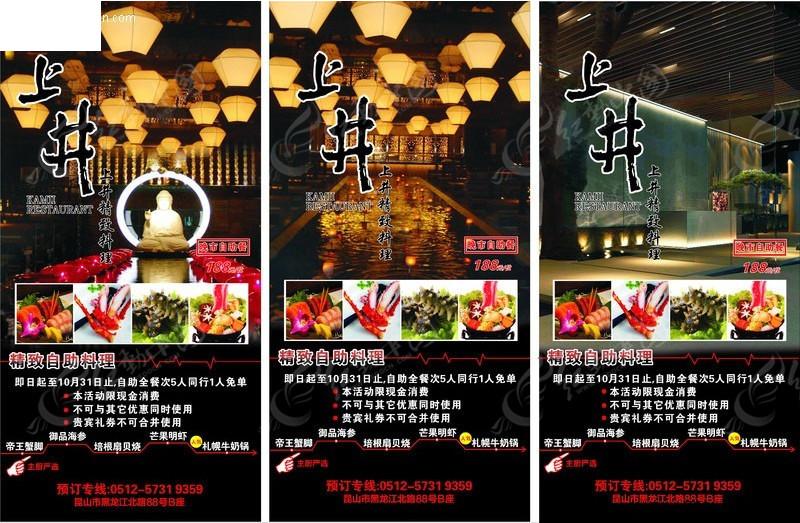 上井日本料理海报 海报矢量图下载 399313