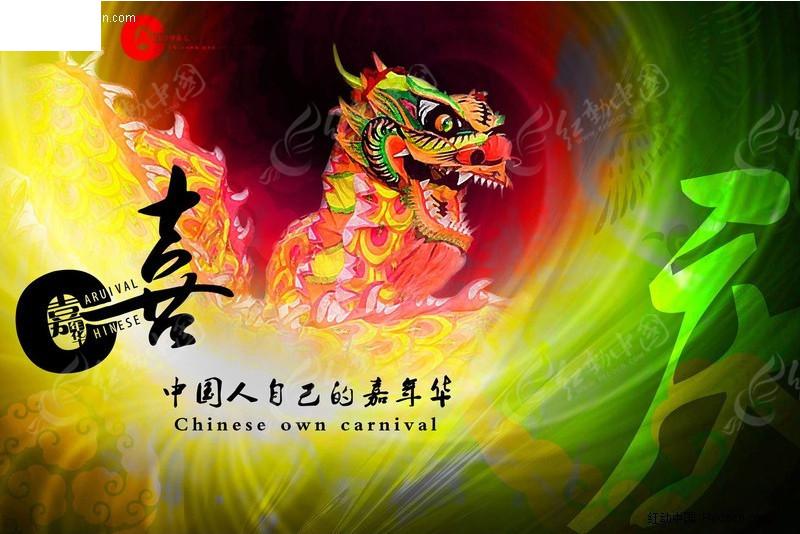 嘉年华舞狮 传统文化海报图片