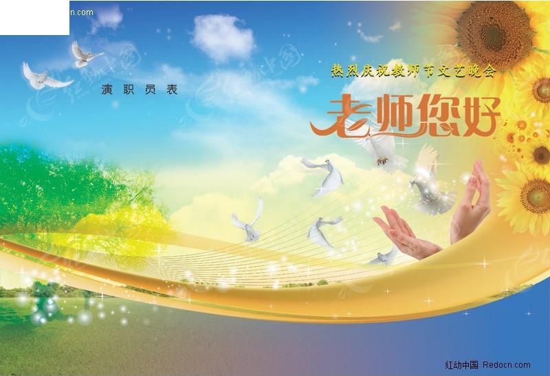 教师节囹�a_教师节文艺晚会节目单设计