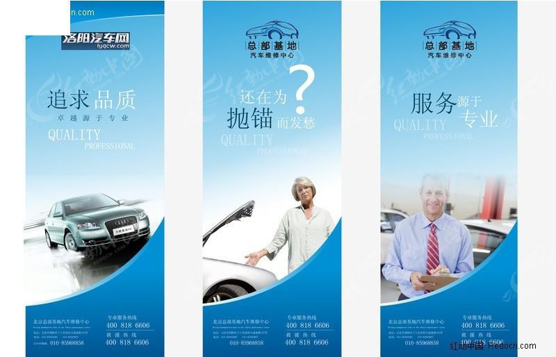 免费素材广告汽车广告设计展架模板x矢量|易拉宝素材矢量请您厦门阳光房装修设计图片