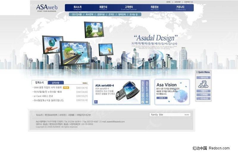 数码科技网页设计
