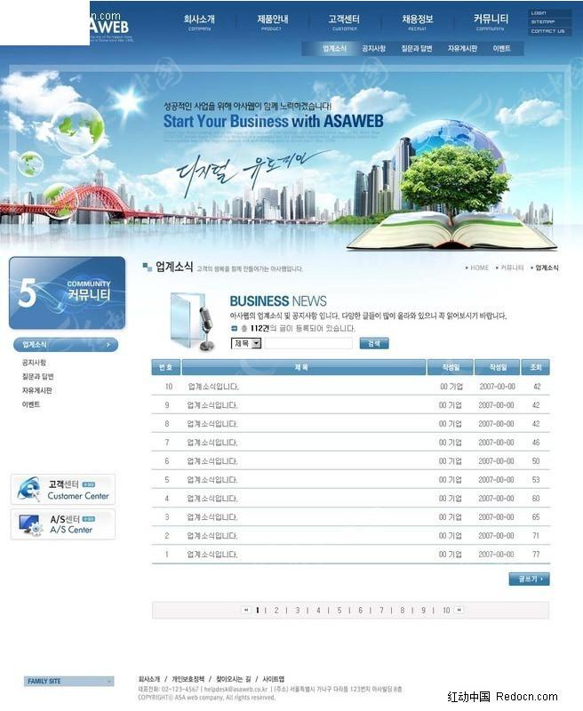 环保科技网页设计图片