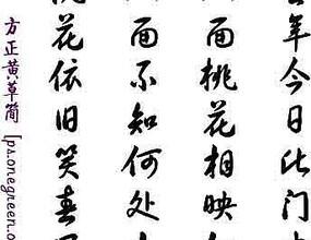 方正黄草简字体下载_迷你简黄草ttf素材免费下载_红动网