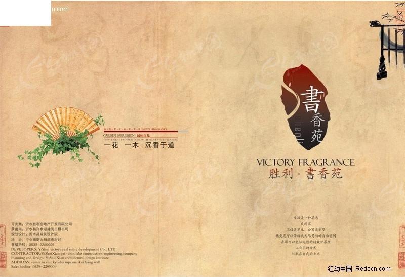 书香苑古典元素画册图片