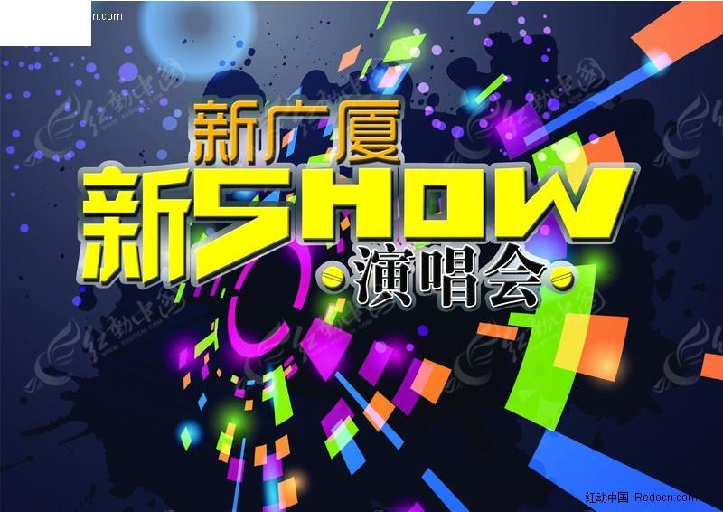 演唱会 海报 宣传画  音乐 娱乐  设计模板 psd分层素材