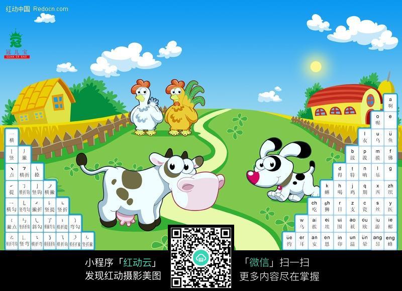 卡通图案拼音表笔画表图片_动物图片