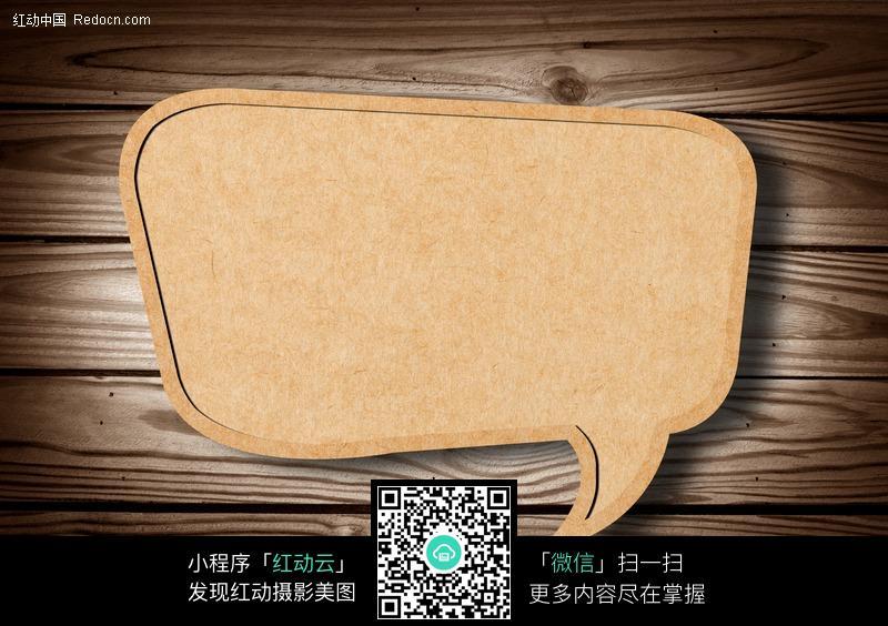 木板上的木质对话框图片