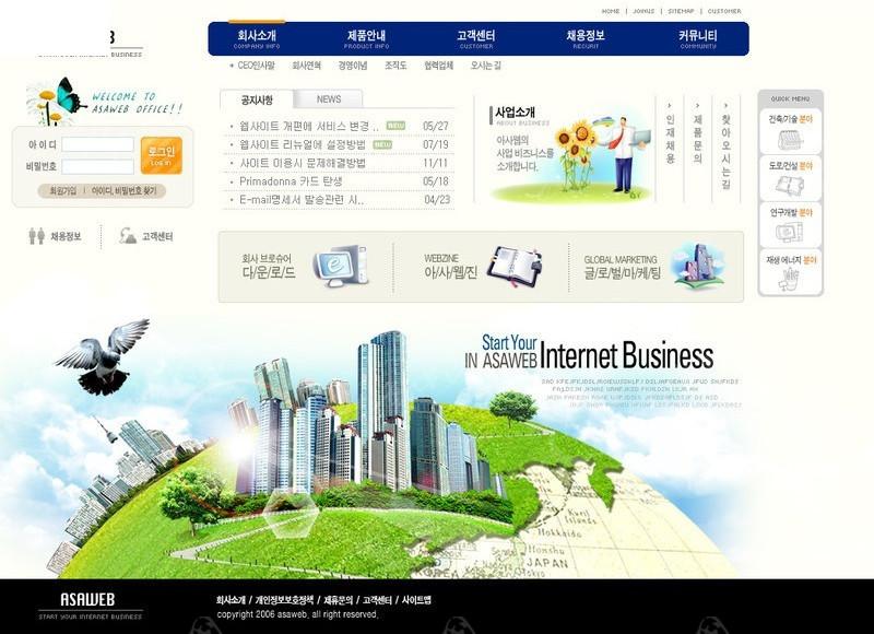 环保地球网页设计图片