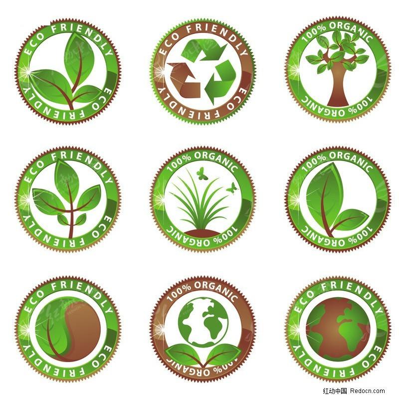 免费素材 矢量素材 标志|图标 徽标|徽章|标贴 环保标志