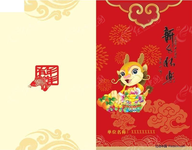 2012春节新年快乐贺卡