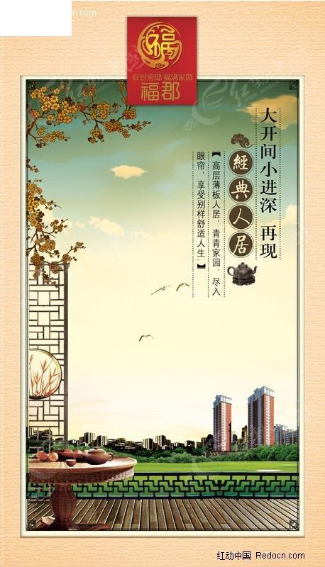 免费素材 psd素材 psd广告设计模板 房地产广告 福郡地产海报 经典人图片
