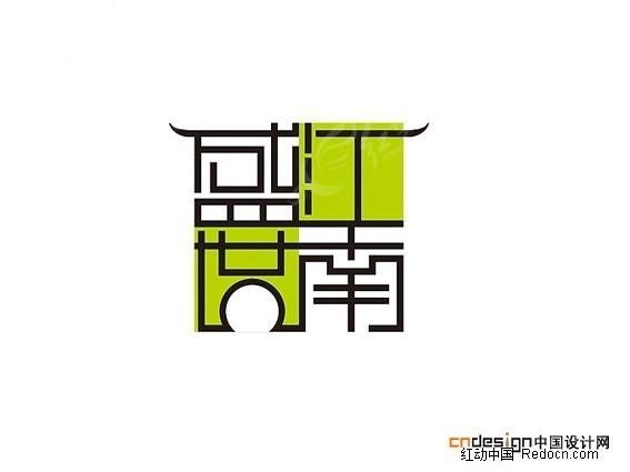 江南盛世  字体设计 字体设计参考 字体设计欣赏