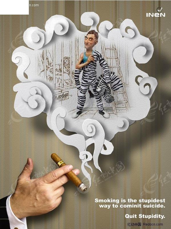 标签:高端 烟 抽烟 公益海报 手 花纹花边 云 卡通人物 国外