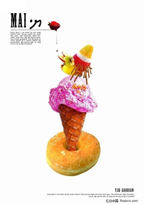 冰激凌创意海报设计
