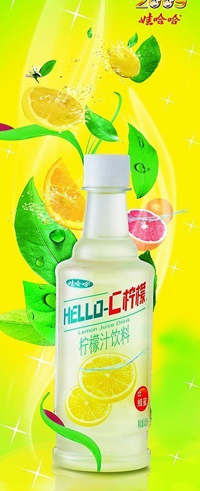 娃哈哈柠檬汁X展架设计