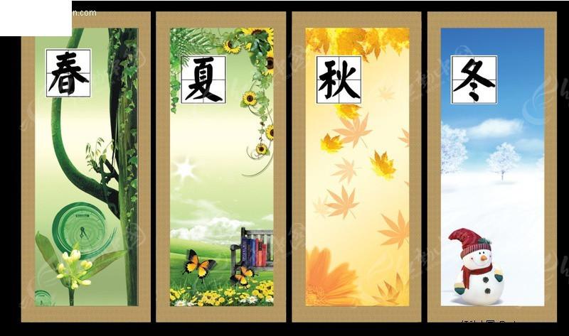 春夏秋冬装饰画图片