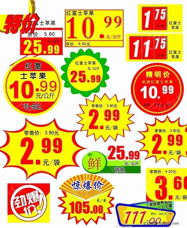 广告设计元素 商场价格标签 标签 标识 爆炸标 惊爆价 特价标贴 劲爆