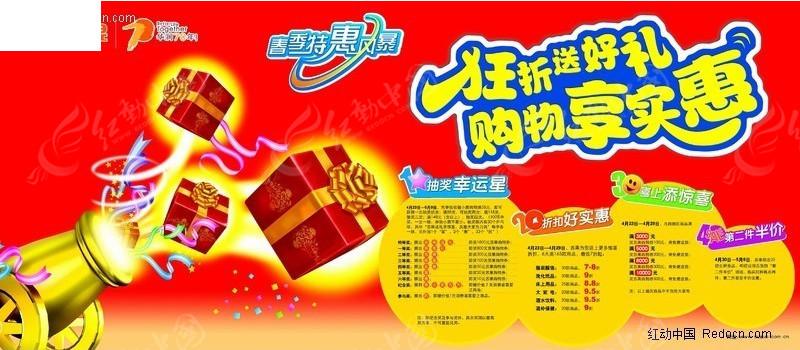 苏果春季特惠海报
