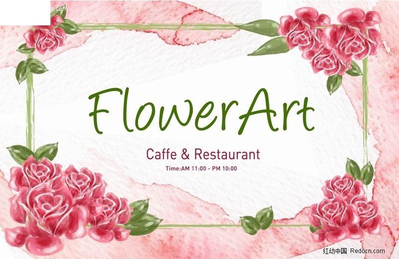 韩国手绘花朵背景psd素材免费下载(编号449149)_红动网