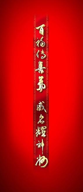百福传喜气 威名耀神州 横幅图片