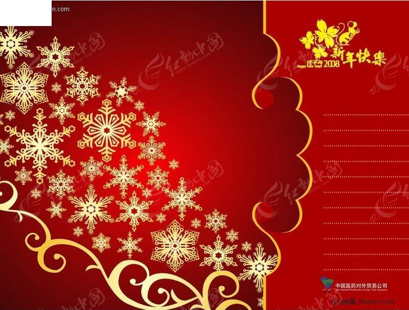新年快乐贺卡