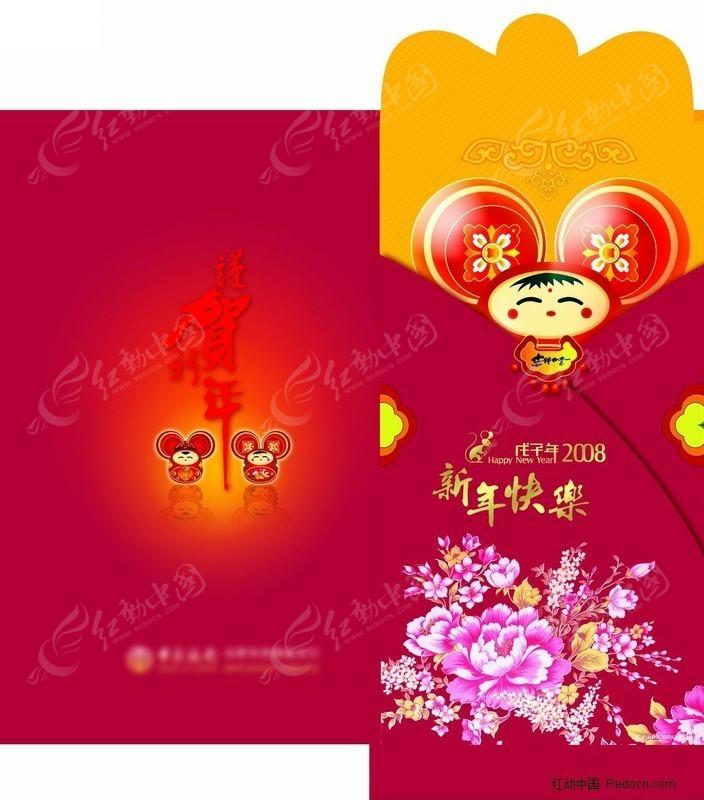 新年快乐红包图片