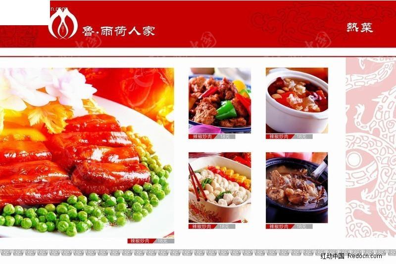 热菜菜谱设计图片