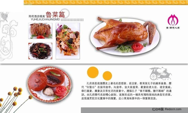 鲁菜篇菜谱设计_菜谱菜单