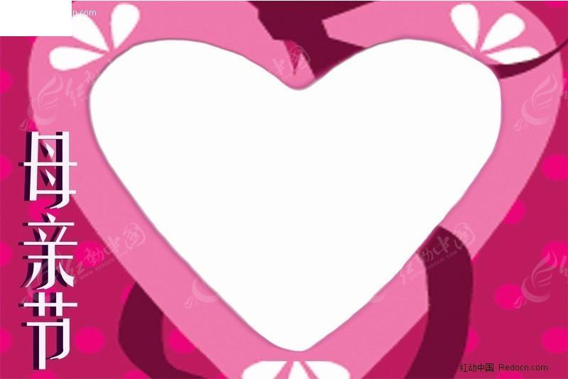 精美相框 源文件库 照片模板 psd 母亲节相框 心形 爱心 边框 相框