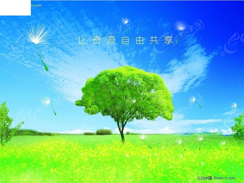 手绘水彩世界环境保护日海报