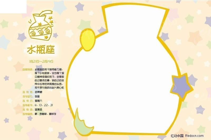 免费素材 psd素材 psd花纹边框 边框相框 儿童照片模板 水瓶座相框
